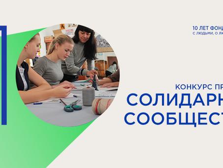 Стартовал прием заявок на пилотный конкурс проектов «Солидарные сообщества»