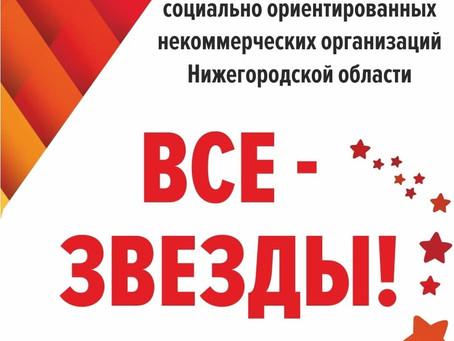 """Стартовал Конкурс """"Все - звёзды!"""""""