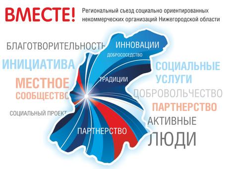 Съезд СОНКО Нижегородской области «ВМЕСТЕ!»