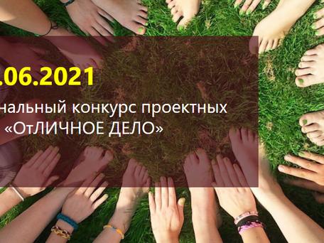 Старт приема заявок на межрегиональный конкурс проектных инициатив «ОтЛИЧНОЕ ДЕЛО»