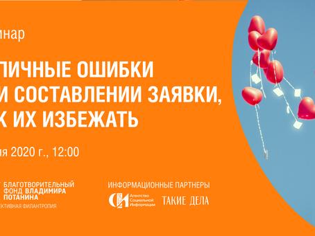 Открыт прием заявок на второй этап конкурса «Школа филантропии»