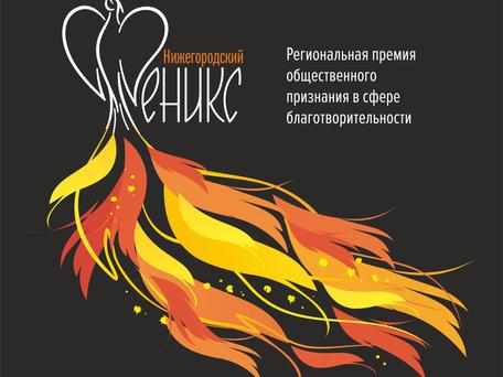 Внимание! Конкурс «Нижегородский Феникс» - снова и новый!