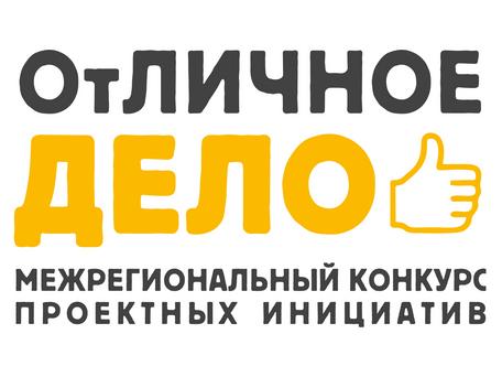 Торопитесь подать заявку на межрегиональный конкурс проектных инициатив «ОтЛИЧНОЕ ДЕЛО»!