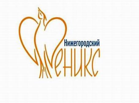 """Стартовал прием заявок на участие в конкурсе """"Нижегородский Феникс"""""""