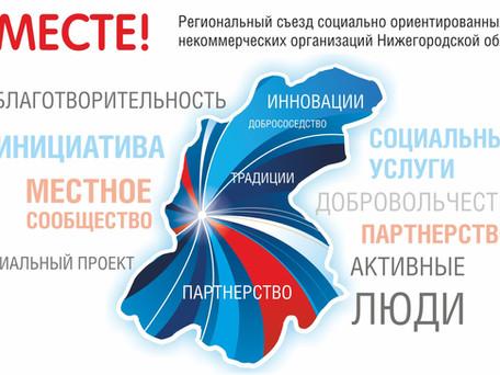 Открыта регистрация участников VI Регионального съезда СОНКО Нижегородской области «Вместе!»