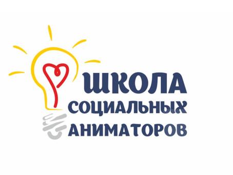 Объявлен набор на продвинутый курс Школы социальных аниматоров