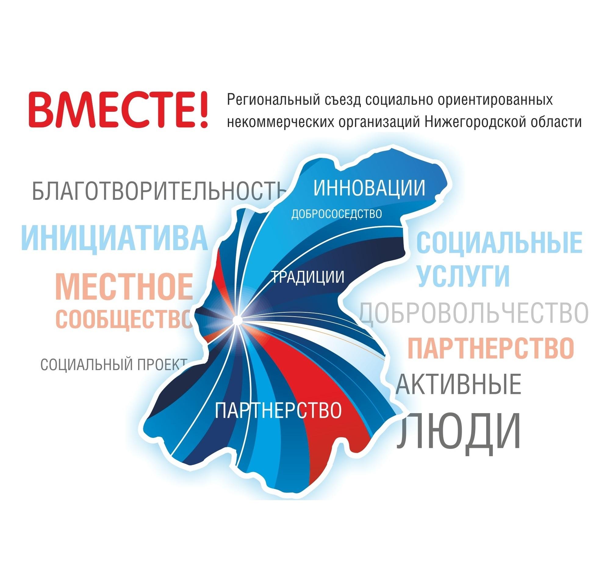"""Съезд СОНКО """"Вместе!"""""""