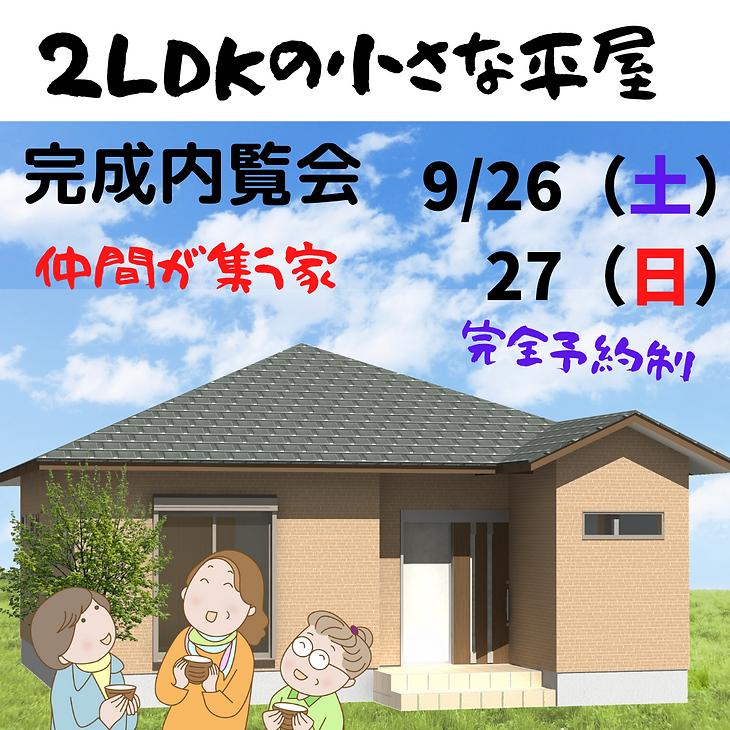 仲間が集う家 (1).png