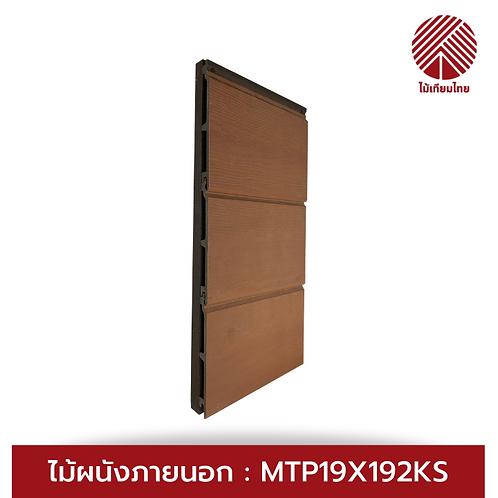 ฝ้า/ผนัง ภายนอก ผิวปัดลายไม้ (19x192 มม.) สีโคน่าซันเซท