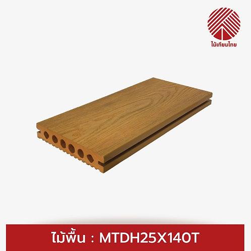 พื้นกลวง ภายนอก ผิวพิมพ์ลายไม้ (25x140 มม.) สีสัก