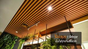 จากแนวคิดเชิงวิศวกรรม...สู่งานไม้สังเคราะห์ WPCเลือกไม้ระแนง I décor เลือกความมั่นใจทุกงานรีโนเวท!