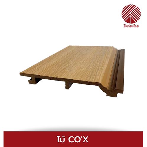 ไม้ผนัง COX