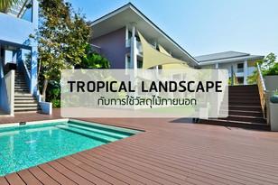 """ตกแต่งงาน """"Tropical Landscape"""" ให้ปัง! ด้วยหลากไอเดียวัสดุไม้ภายนอก จาก Hybridwood"""