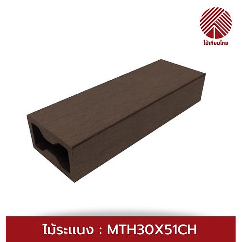ระเเนงกลวง ภายนอก ผิวปัดเสี้ยน (30x51 มม.) สีสัก สีช๊อกโกเเลต