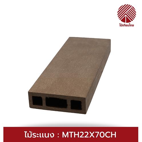 ระเเนงกลวง ภายนอก ผิวปัดเสี้ยน (22x70 มม.) สีช๊อกโกเเลต
