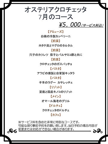 オステリアクロチェッタ季節特別コース(7月).jpg