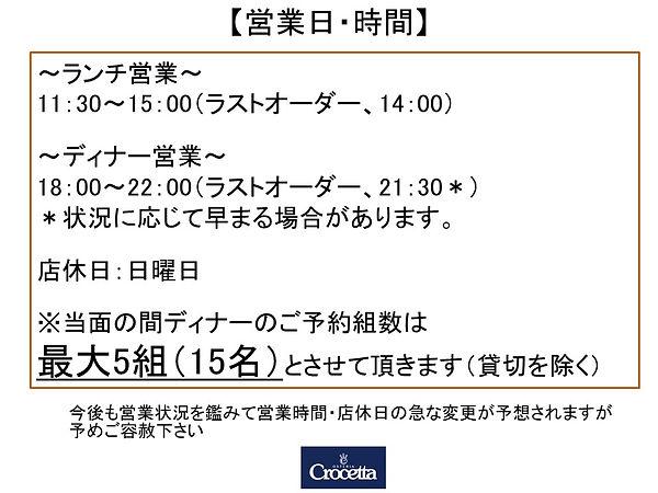 営業日案内8月.jpg