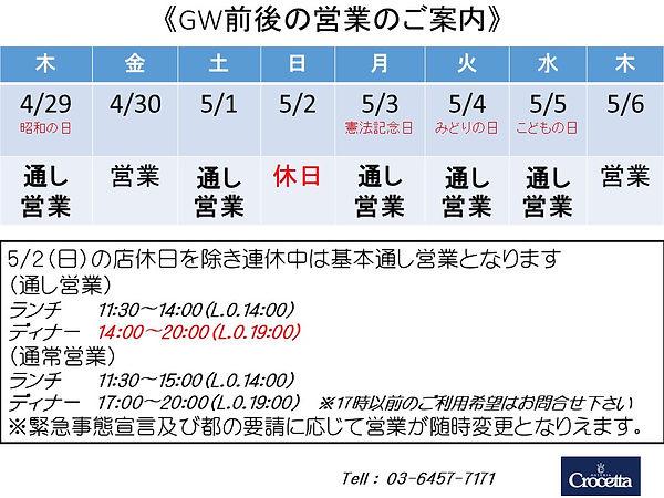 2021年5月GW営業.jpg