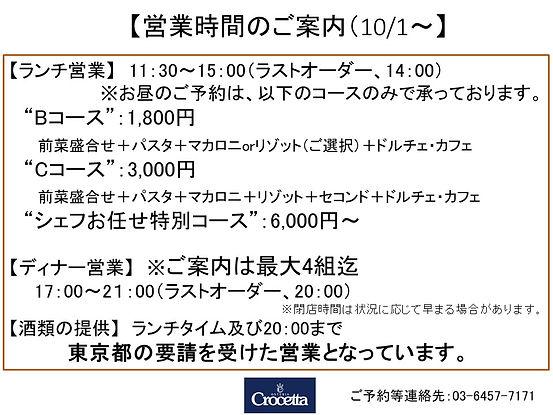 2021年東京都時短要請2021年10月.jpg