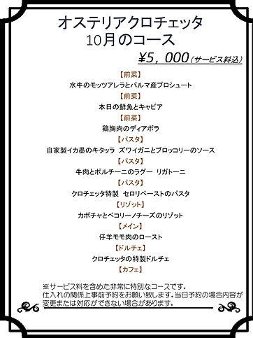 オステリアクロチェッタ季節特別コース(10月).jpg