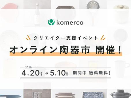 益子陶器市中止→オンライン陶器市「komerco」