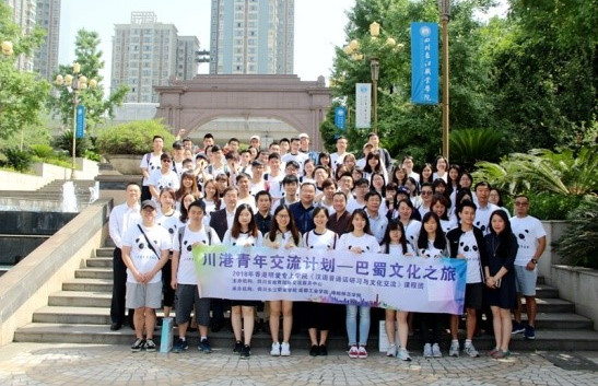 探索兩地授課機制,香港學生來川學習