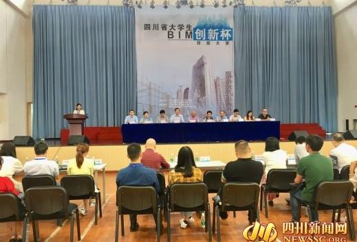 四川省大學生BIM技能大賽舉行,18所高校近百名學生參賽