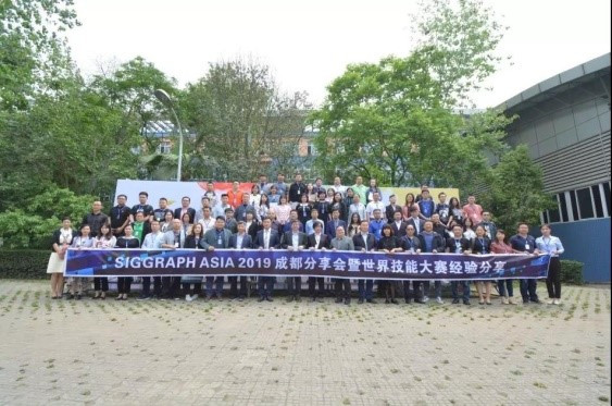 SIGGRAPH AISA 2019成都分享會暨世界技能大賽經驗分享會在蓉成功舉辦
