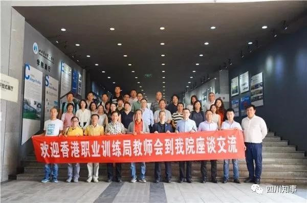 香港職業訓練局教師會到四川長江職業學院座談交流