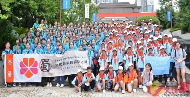 香港女童軍入川開啟蜀文化之旅