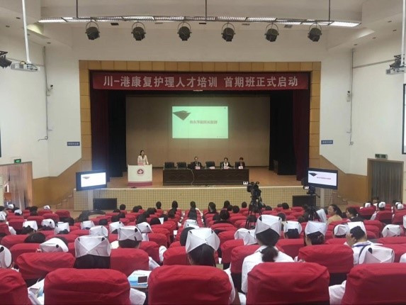 """""""第一期川港康復護理人才培訓班""""在成都成功舉辦"""