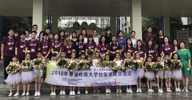 香港嶺南大學專業進修學院志願者成都開展義教
