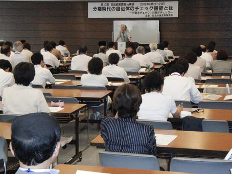 第10期自治政策講座in横浜
