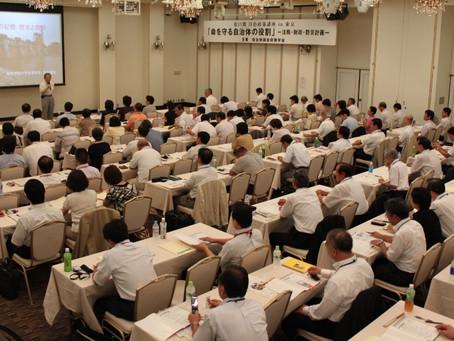 第13期自治政策講座in東京