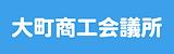 大町商工会議所バナー_edited.png