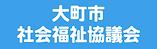 大町市社会福祉協議会バナー_edited.png
