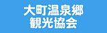 大町温泉郷観光協会バナー_edited.png
