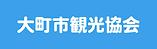 大町市観光協会バナー_edited.png