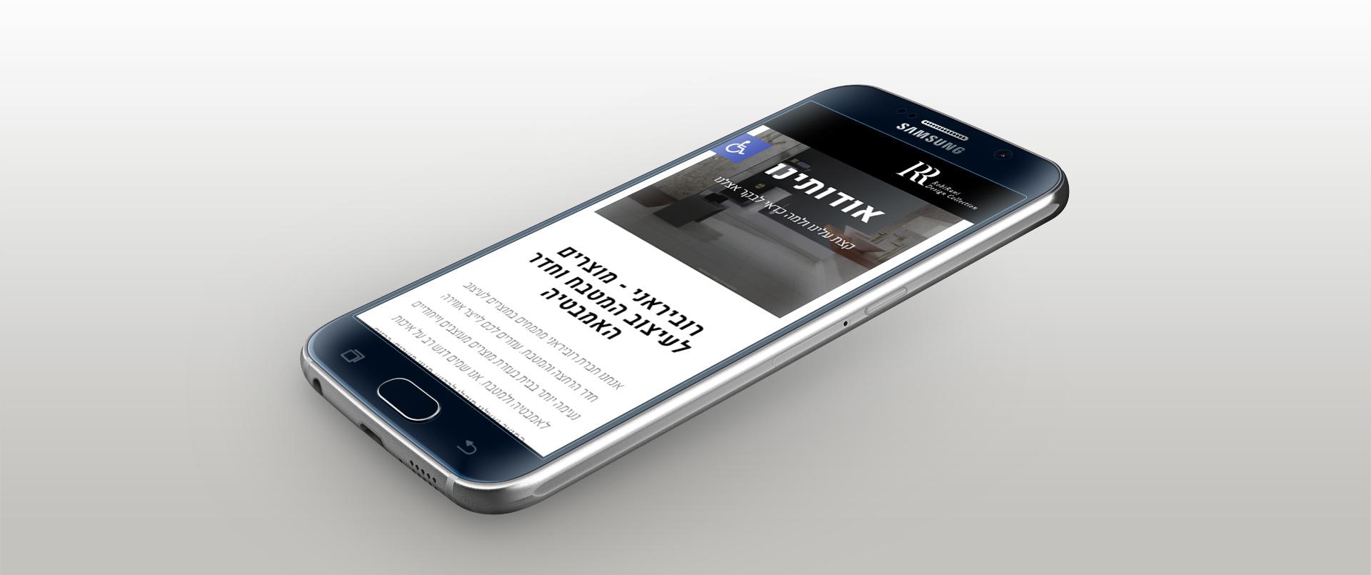 הדמיית עיצוב אתר במובייל, רובי ראני