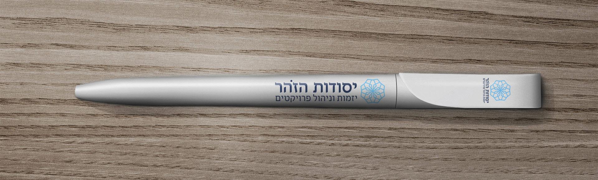 הדמיית עט ממותגת יסודות הזוהר