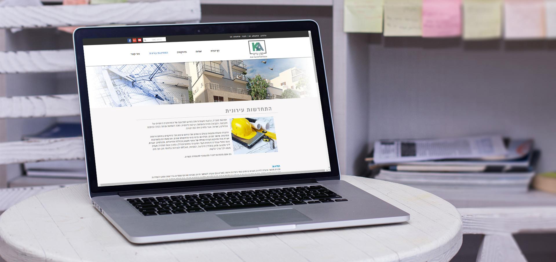 הדמיית עיצוב אתר - קרן ערים