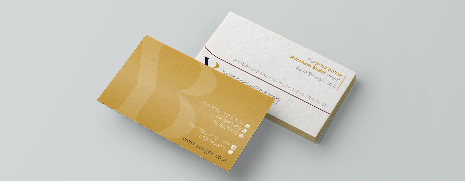 הדמיית כרטיס ביקור - יונגר