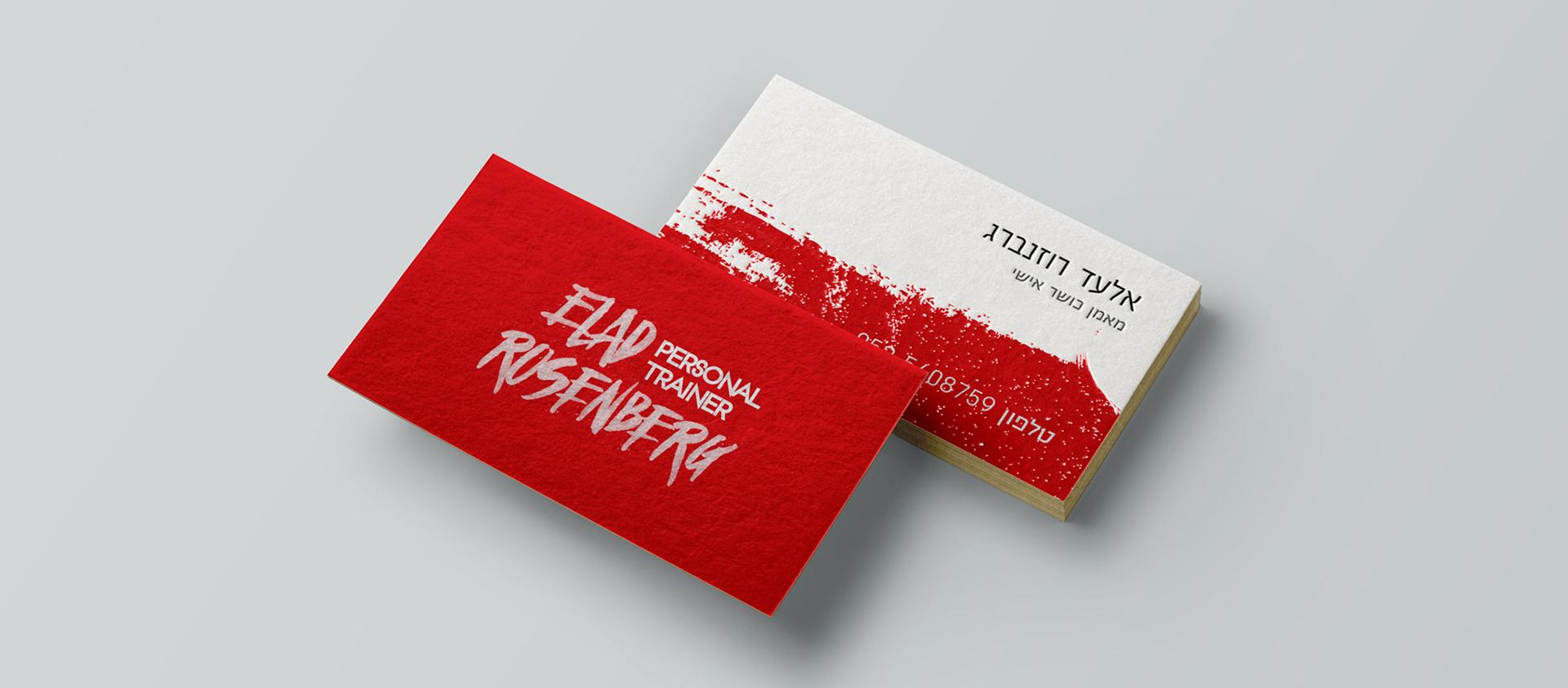 הדמיית עיצוב כרטיס ביקור - אלעד רוזנ