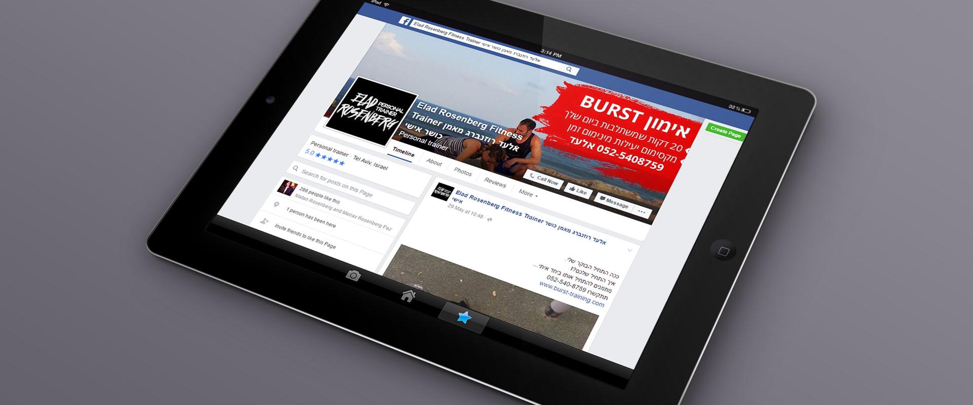 הדמיית עיצוב דף פייסבוק אלעד רוזנברג