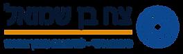 לוגו סופי 11.png