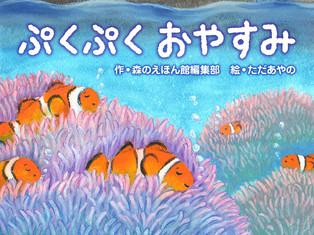 森のえほん館 『ぷくぷくおやすみ』イラスト
