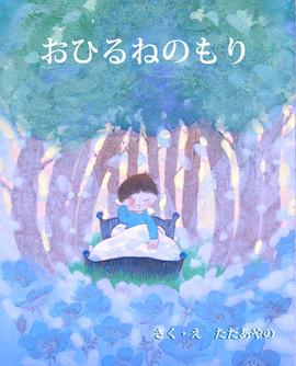 PIBO オリジナルストーリー『おひるねのもり』13場面