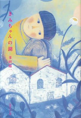 詩集『きみちゃんの湖』