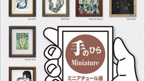 手のひらminiature −ミニアチュール展 −