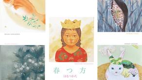 春つ方 vol.3
